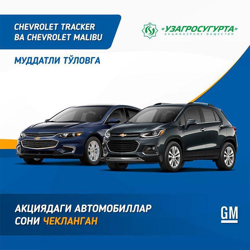 GM Uzbekistan va O'zagrosug'urta tomonidan Lacetti narxida Tracker, Tracker narxida Malibu xarid qilish imkoniyati taklif qilinmoqda