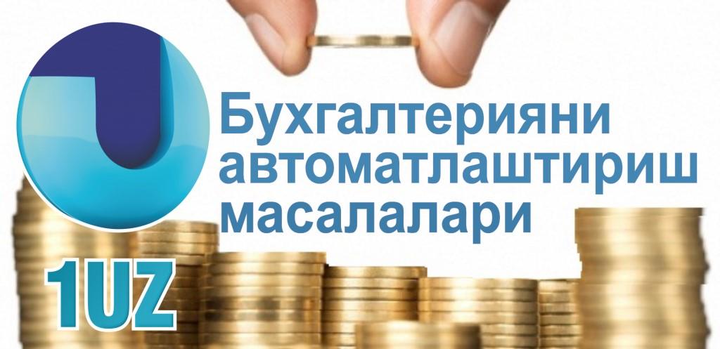 1uz бухгалтерия декларация 3 ндфл на приобретение жилья