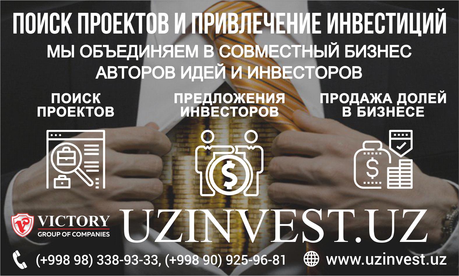 Как найти куда инвестировать деньги взять кредит в другой стране онлайн